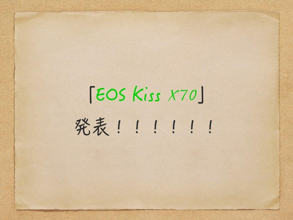 EOS Kiss X70発表!