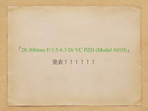 Tamron 28-300mm F/3.5-6.3 Di VC PZD (Model A010)発表!