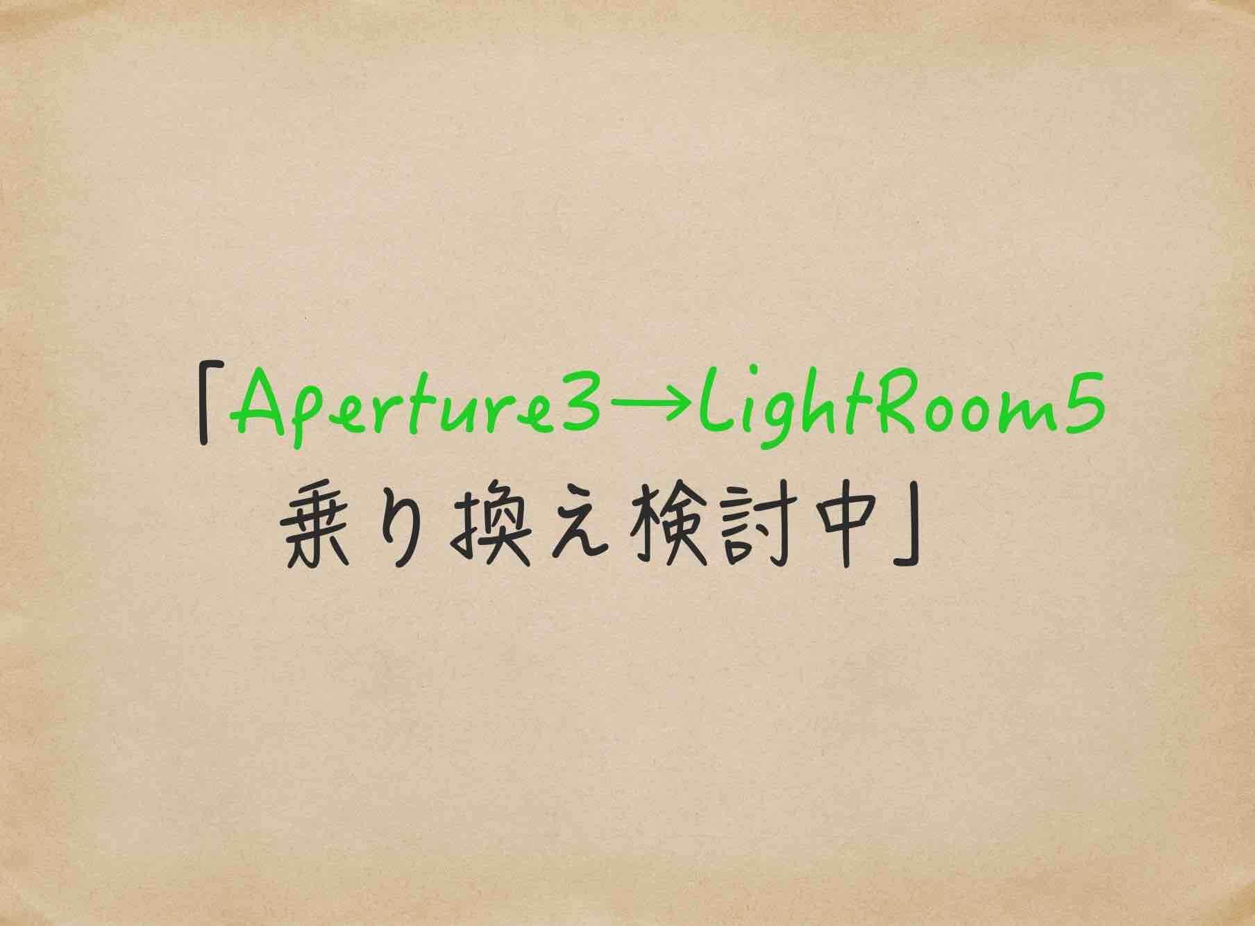 Aperture3からLightroom5へ乗り換え検討中
