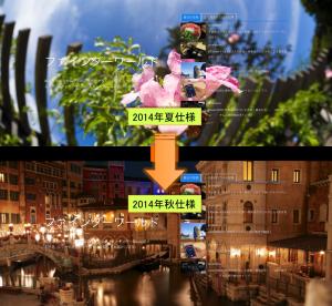 (2014夏→秋仕様に衣替え♪)DigiPressの「GRAPHIE」でブログテーマの季節を演出