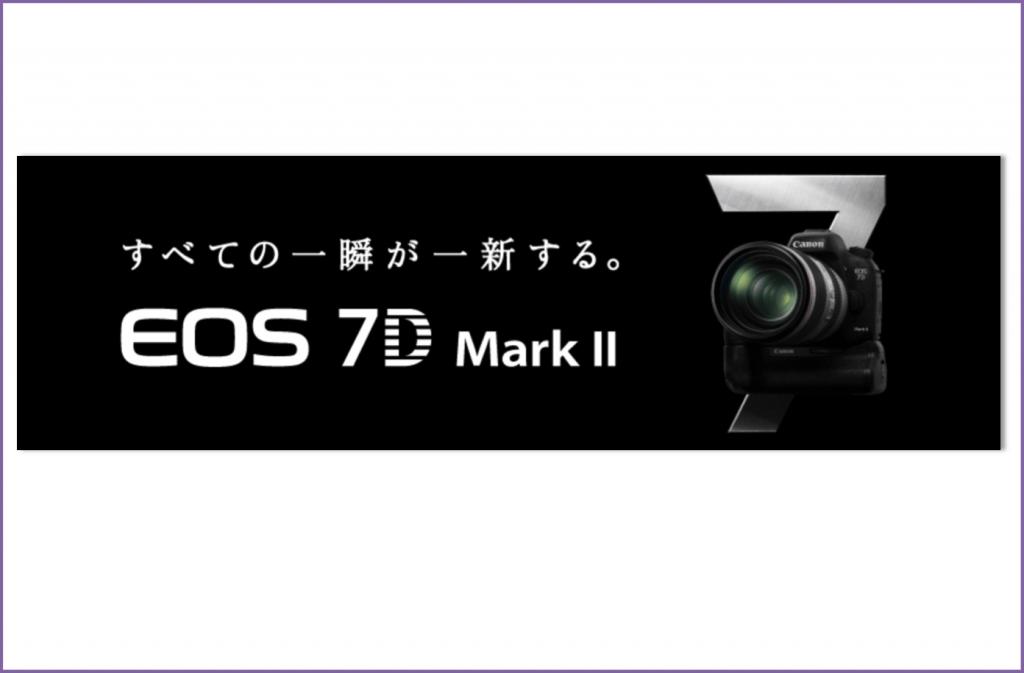 Canon EOS 7D MarkⅡがついに発表!買おかな・・・6Dと迷うな・・・そんな時の検討ポイント
