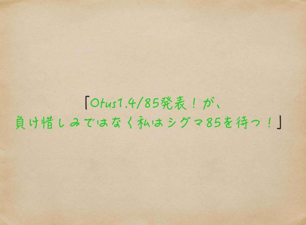Otus 1.4/85発表!が、負け惜しみではなく私はシグマ85を待つ!