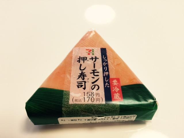 セブンイレブン!サーモンの押し寿司が侮れない