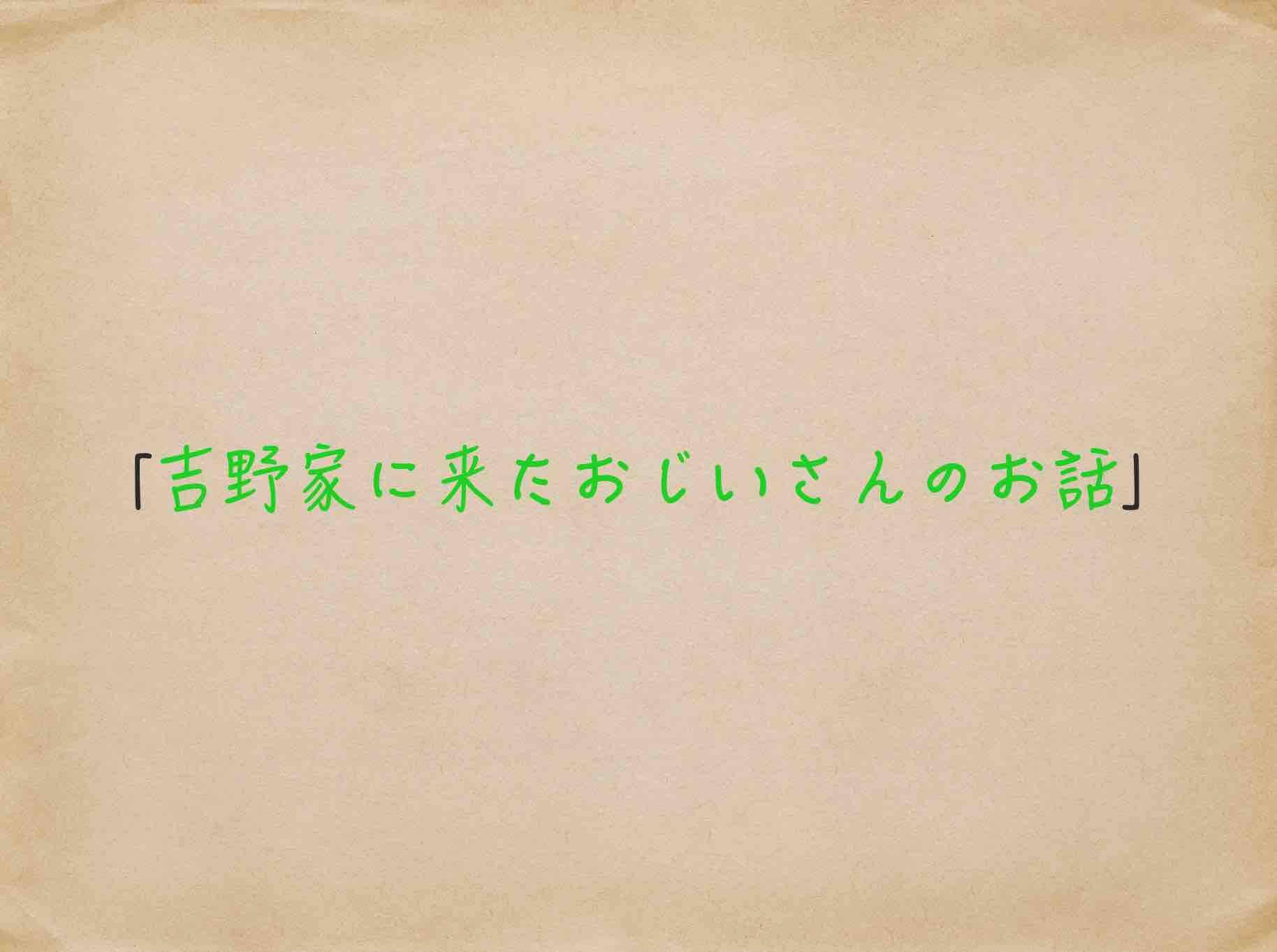 新幹線で食べる柿の葉寿司が上品旨い!