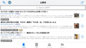 iPhone6 PlusでPressSyncを使用してモブログ始めました!