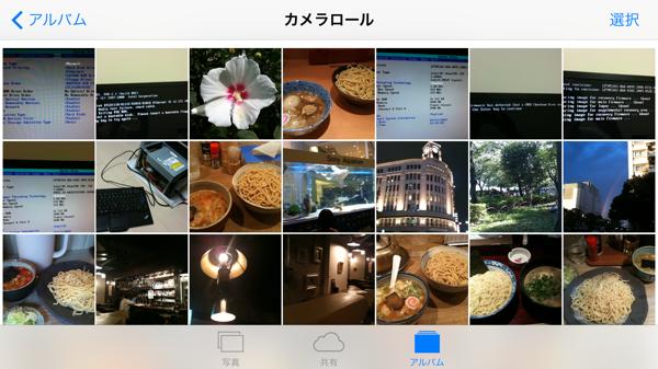 カメラロール復活!iOS8.1にしていつものiPhoneが戻ってきた!