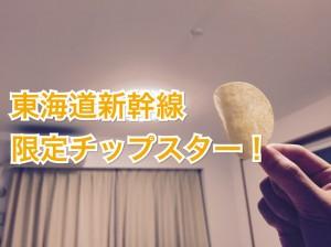 東海道新幹線限定!チップスター極が旅の楽しみを引き立ててくれる!