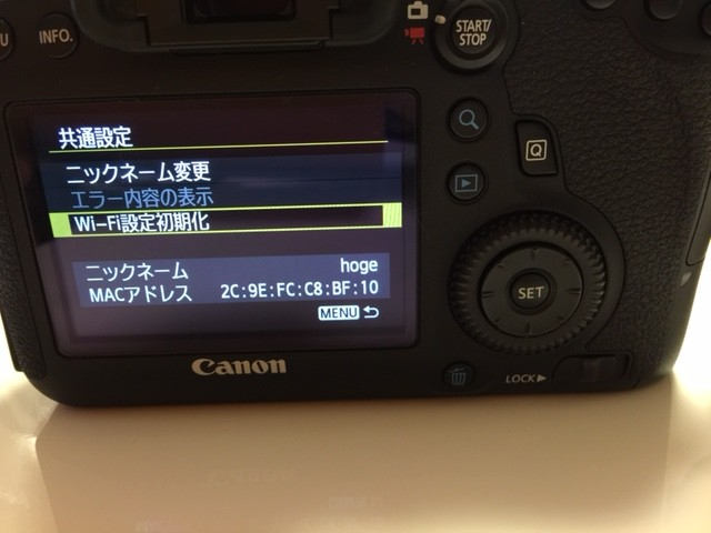 eos-remote初期化05