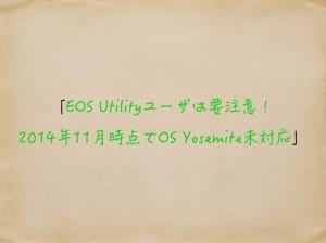 EOS Utilityユーザは要注意!2014年11月時点でOS X Yosemite未対応