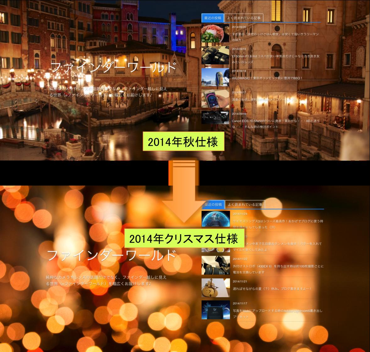 (2014秋→クリスマス仕様に衣替え♪)DigiPressの「GRAPHIE」でブログテーマの季節を演出