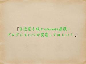 日経電子版とevernote連携!ブログにもいつか実装してほしい!