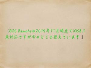 EOS Remoteは2014年11月時点でiOS8.1未対応ですが今のところ使えています