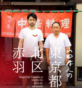 ドラマ「山田孝之の東京都北区赤羽」が面白そう!