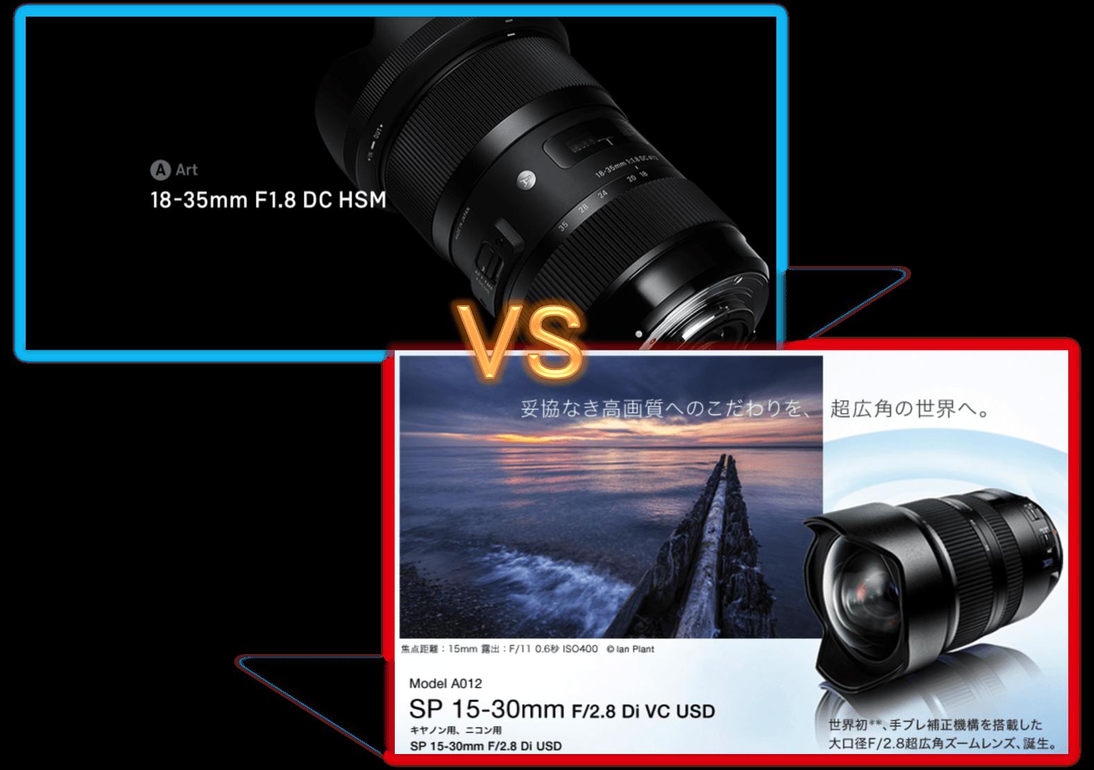 タムロン15-30mm VS シグマ18-35mm。両レンズ購入前の3つの検討ポイント