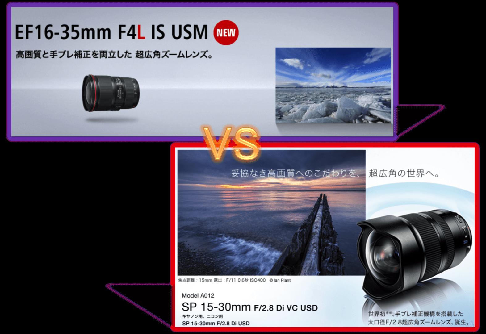 タムロン15-30mm VS EF16-35mm F4L IS USM。両レンズ購入前の2つの検討ポイント