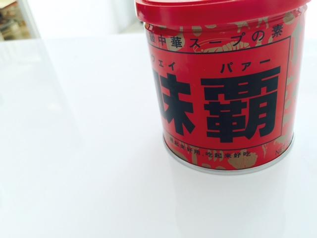 味噌汁も無い、コーンスープも無い、しかし味覇(ウェイパー)さえあれば簡単に中華スープが作れちゃう!