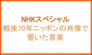 NHKスペシャル:戦後70年ニッポンの肖像で響いた言葉