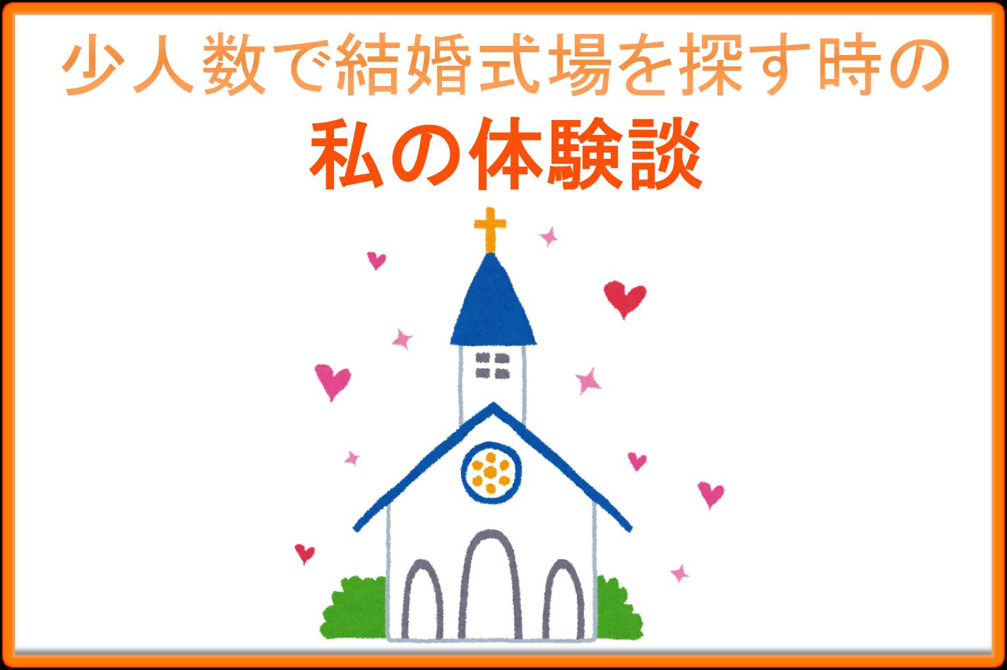 30人以下の少人数で結婚式場を申し込むと3ヶ月前からしか申し込みできない式場があるので要注意!
