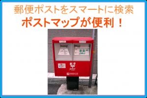意外に知らない?郵便ポストの設置場所をポストマップで検索すると便利