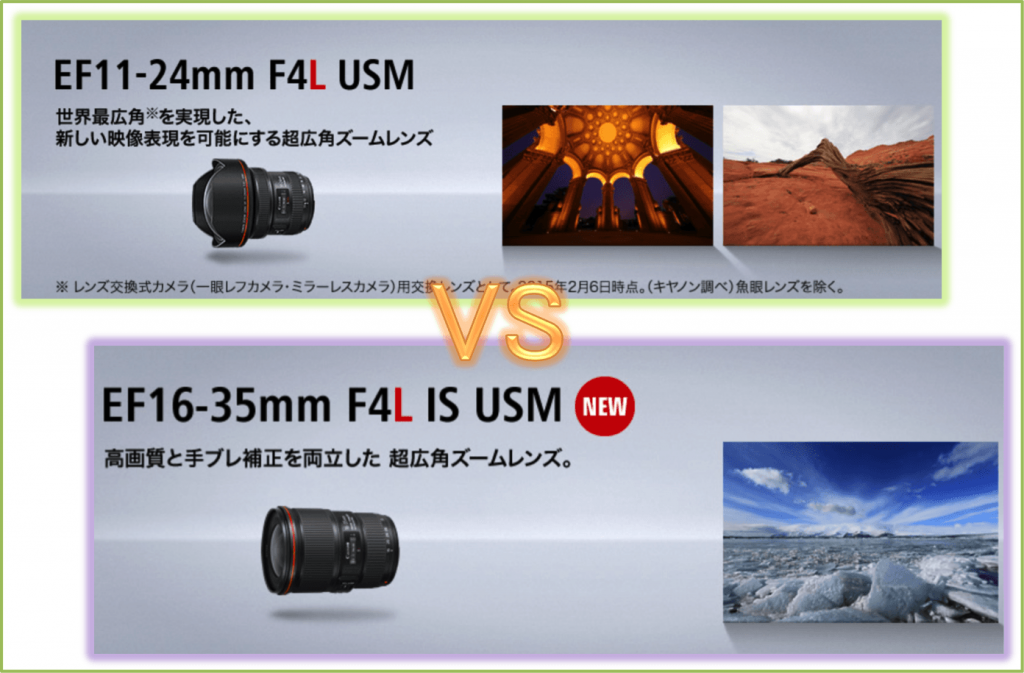 EF11-24mm F4L USM vs EF16-35mm F4L IS USM。両レンズ購入前の1つの検討ポイント