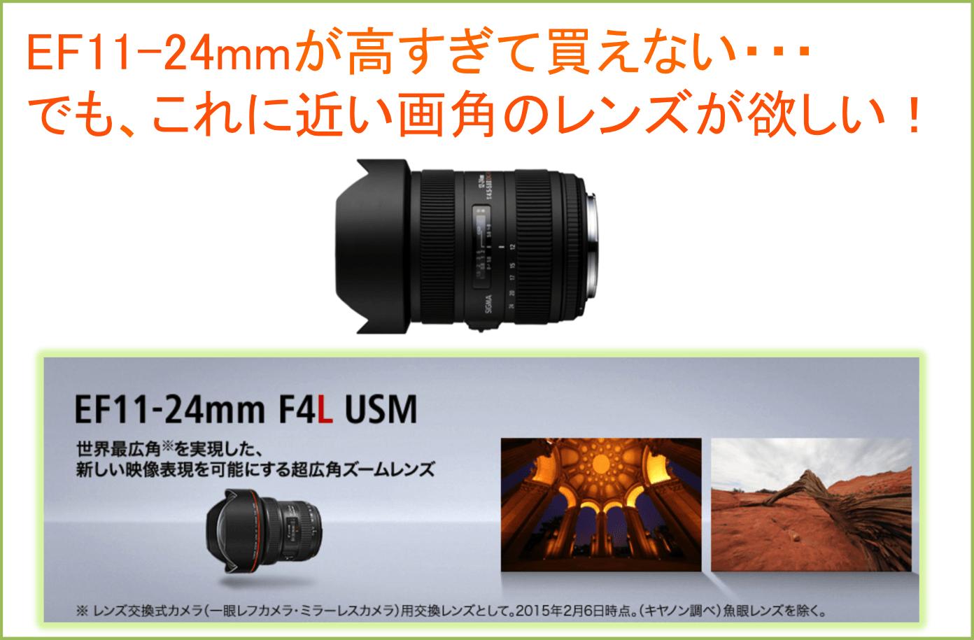 EF11-24mm F4L USMが高すぎて買えない?じゃあSIGMA 12-24mm F4.5-5.6 II DG HSMなんていかが?