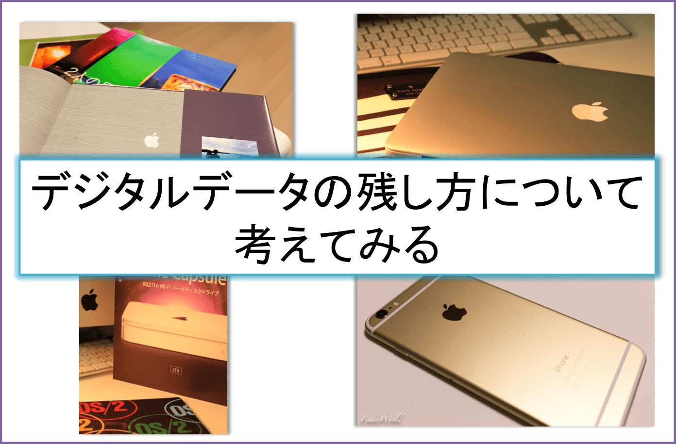 EOS 6D+EF70-200mm F4L IS USMとiPhone6 Plusのデジタルズームで画質比較
