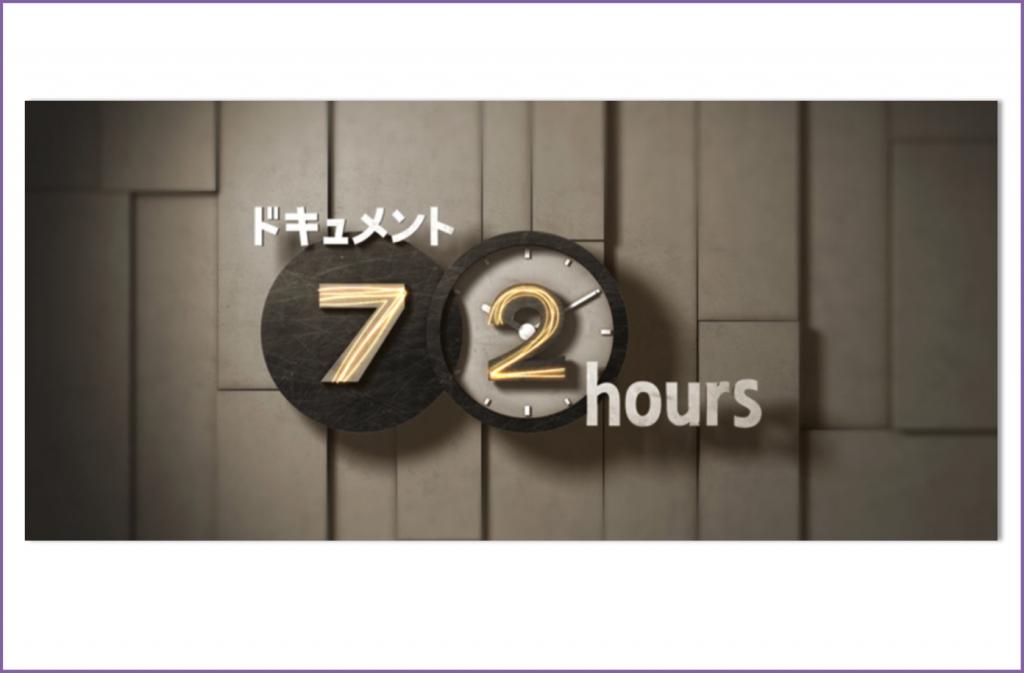 NHKドキュメント72時間を見て、何気ない日常の色々な人の色々な想いを感じる