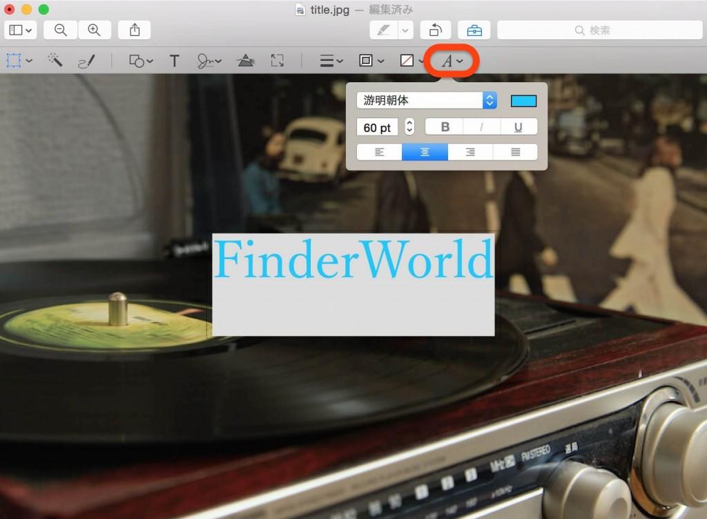 「A」アイコンをクリックすると文字のフォントやサイズ、色を変更できます