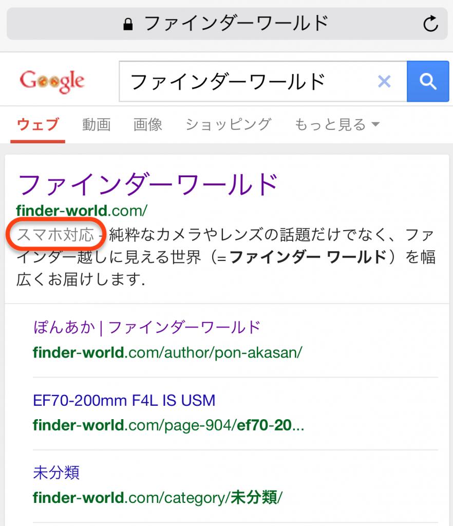 モバイルフレンドリーテスト合格時のサイト検索結果 (反映に数日かかりました)