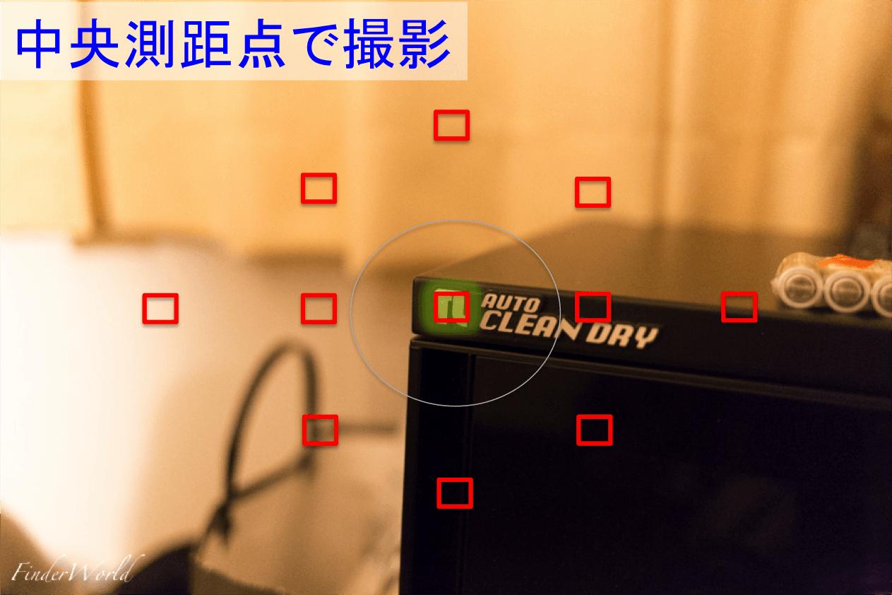 6D中央測距点撮影時