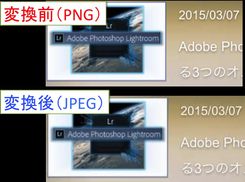 プレビュー変換前(PNG)vsプレビュー変換後(JPEG)