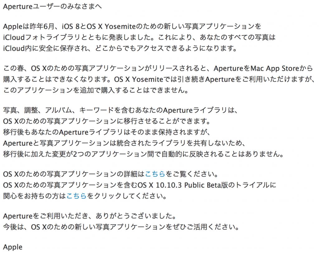 Appleメール本文