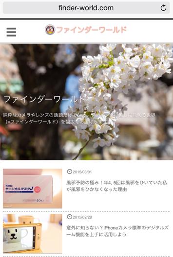 2015年春仕様(モバイル版)