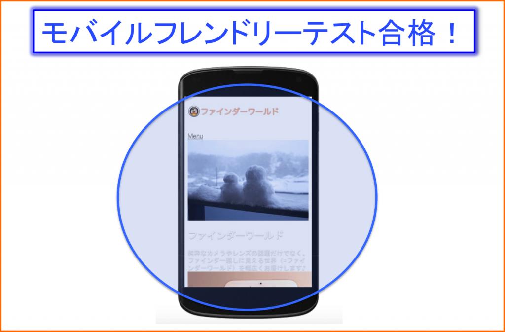 Googleモバイルフレンドリーテストには合格しましたが完全解決へは道半ば→無事解決!
