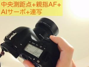 AFセンサーがエントリークラスのカメラは中央測距点+親指AF+AIサーボ+連写モードで劇的に撮影の利便性が上がる