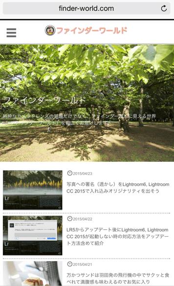 2015年初夏仕様(モバイル版)