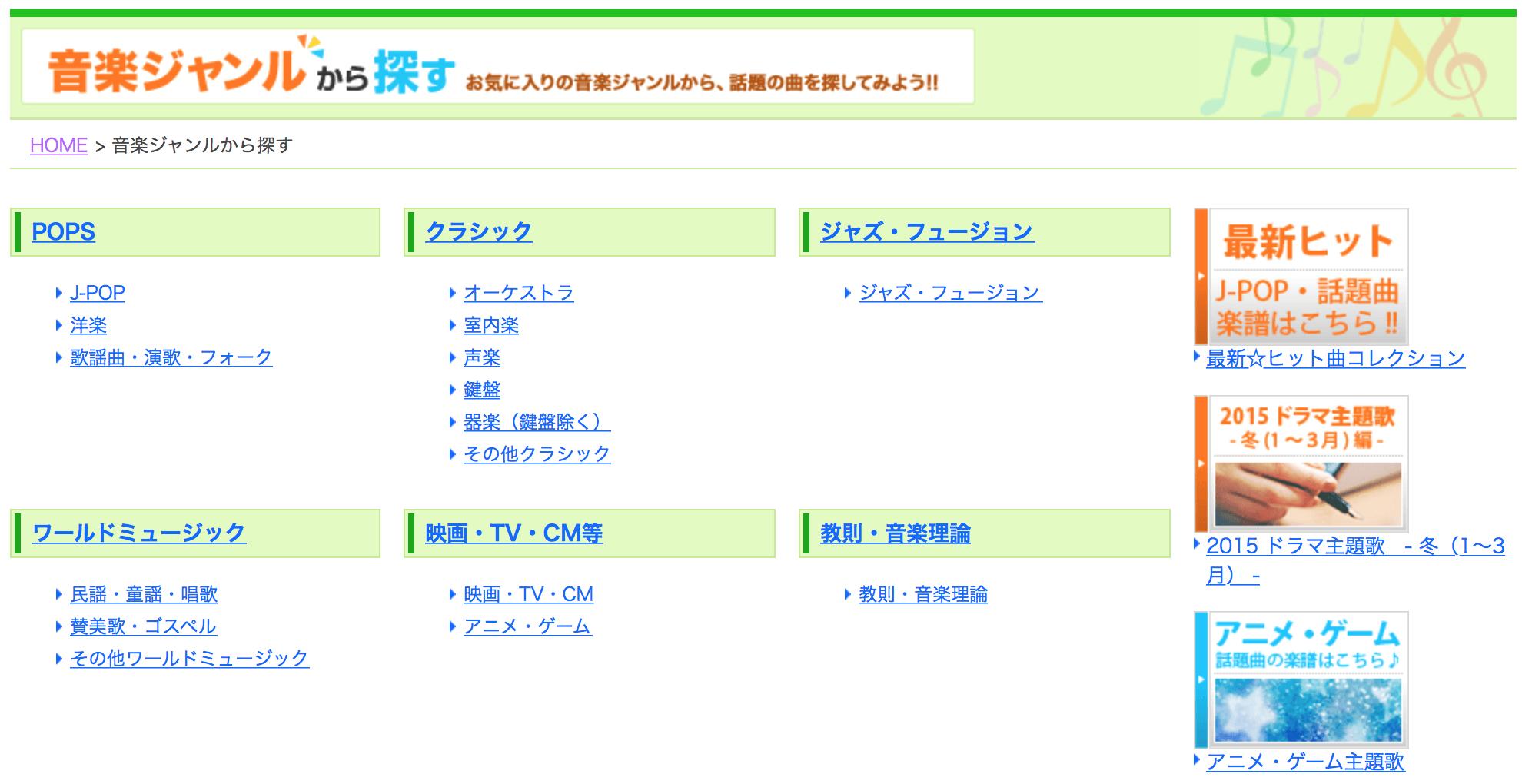 ぷりんと楽譜曲ジャンル|ぷりんと楽譜HPより
