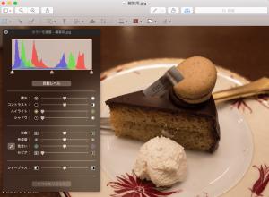 Macのプレビューでお手軽に写真編集♪ facebookやTwitterにアップする写真の見栄えUp