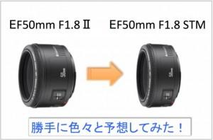 勝手にキヤノンEF50mm F1.8 STMのスペックを予想してみた