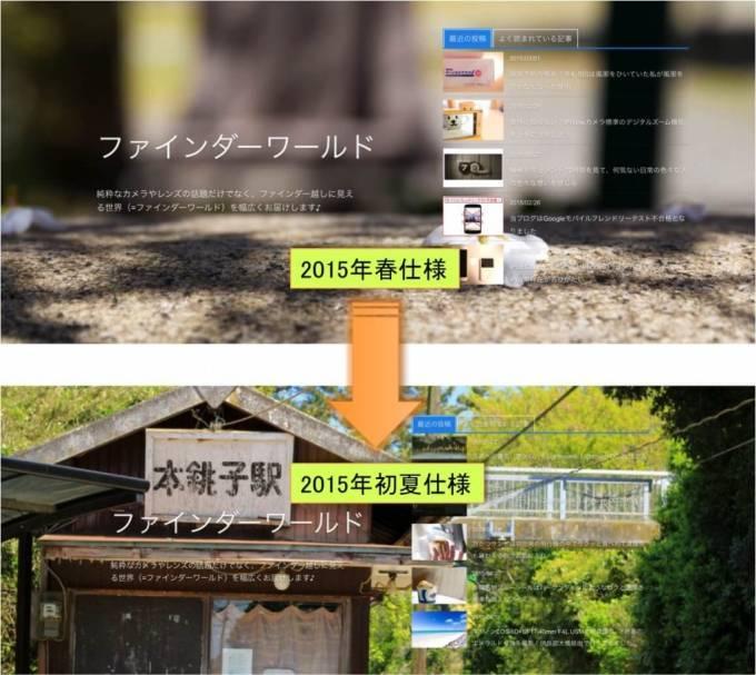 (2015春→2015初夏に衣替え♪)DigiPressの「GRAPHIE」でブログテーマの季節を演出