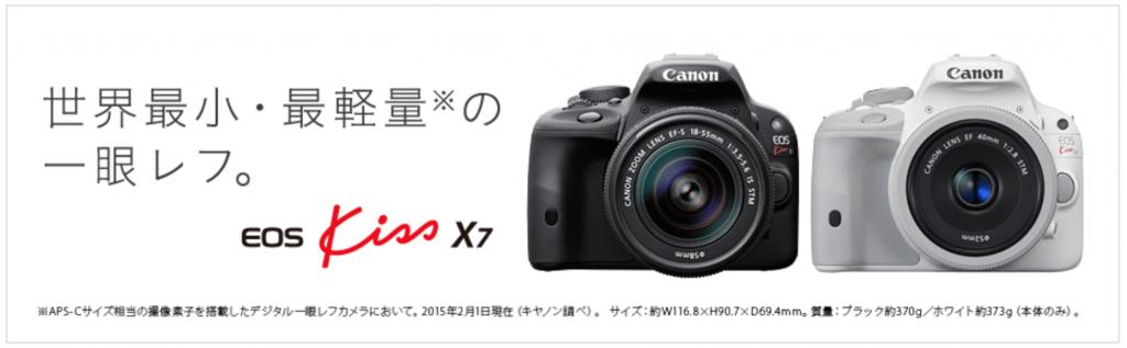モテるカメラ