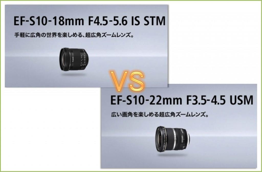 キヤノン広角レンズEF-S10-18mm F4.5-5.6 IS STMとEF-S10-22mm F3.5-4.5 USMを比較してみた