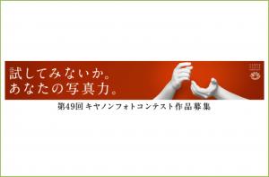 2015年キヤノンフォトコンテスト(試してみないか。あなたの写真力)に向けて写真を撮ろう!