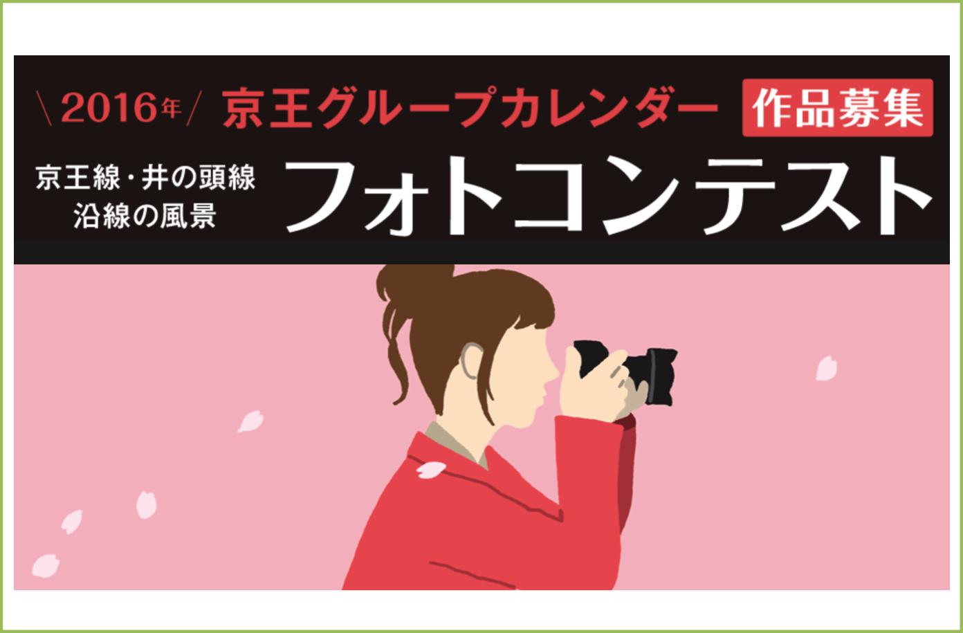 2016年京王グループカレンダー掲載のチャンス!京王線・井の頭線沿線の風景フォトコンテストやってるよ