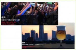 5月は福岡, 横浜で50種類以上のベルギービールが味わえるイベント「ベルギービールウィークエンド2015」に行こう