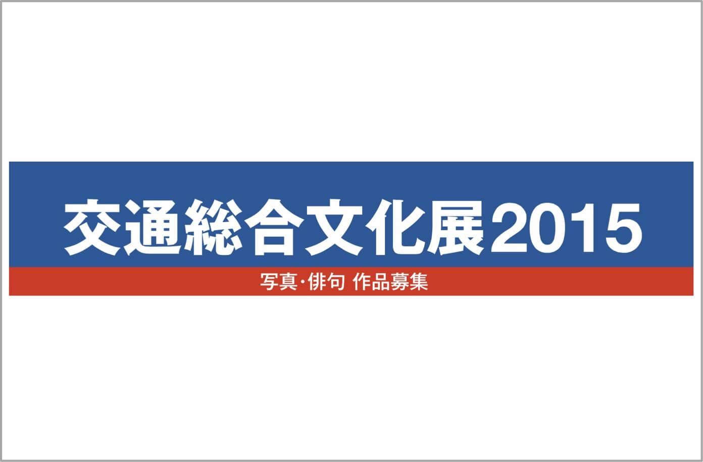 交通総合文化展2015のフォトコンテストに応募しよう