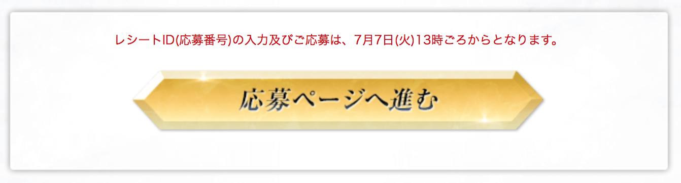 スクリーンショット 2015-07-11 23.36.38