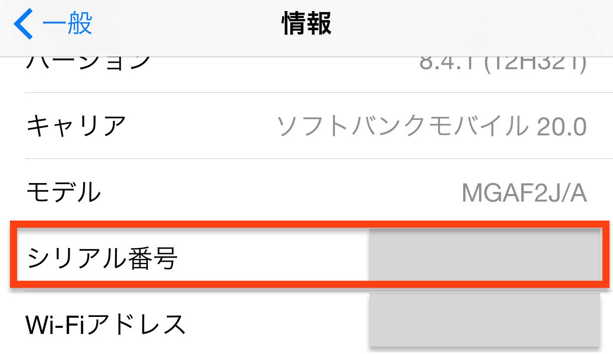 iPhone6 Plusシリアル番号確認画面