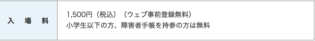 CP+2016開催概要より:http://www.cpplus.jp/aim/outline.shtml