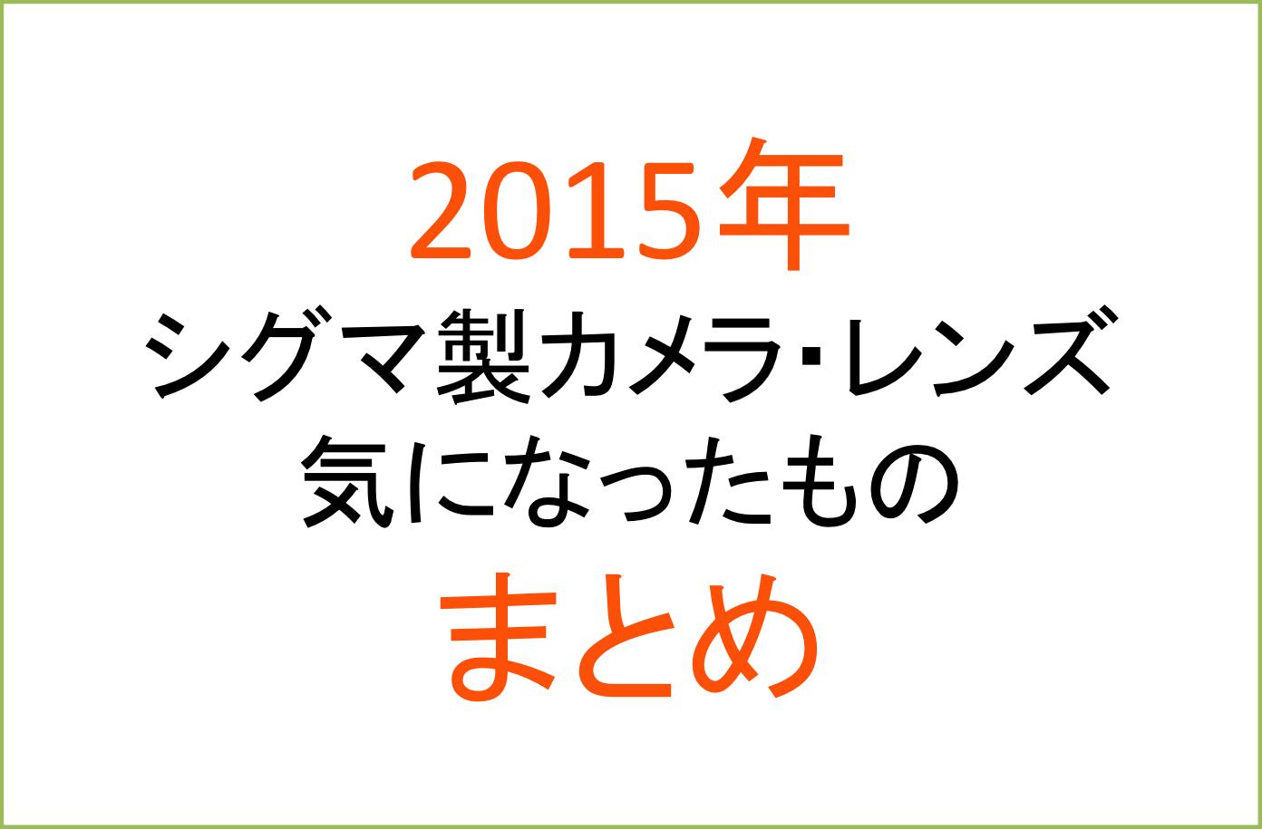 2015年発売のシグマ製カメラやレンズで気になった製品まとめ